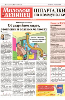 ml-2018_08-11_stranica_11