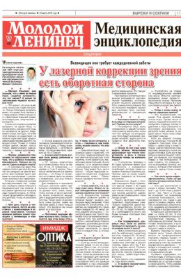 ml-2018_12-11_stranica_11
