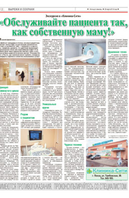 ml-2018_12-12_stranica_12