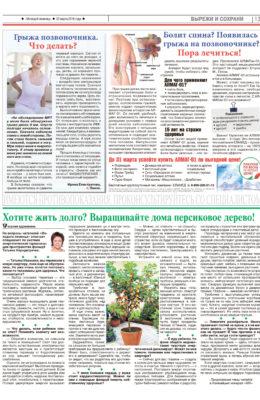 ml-2018_12-13_stranica_13
