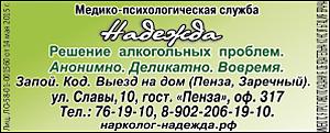 nadezhda
