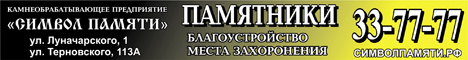 SinvolPamyati